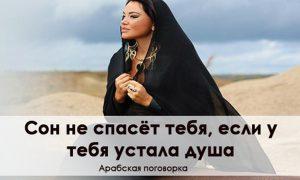 Арабские мудрости