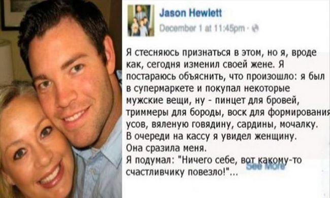 Он знал, что жена не заходит в Фейсбук и выложил признание об Измене