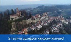 Этой европейской деревне требуются жители и каждому из них заплатят по 2 тысячи евро