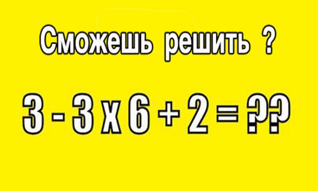 Люди не могут прийти к единому мнению относительно ответа на это уравнение!