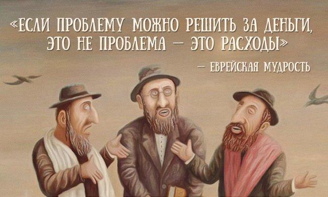 33 самые мудрые еврейские пословицы