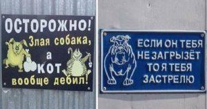 15+ убойных табличек, предостерегающих от злых собак