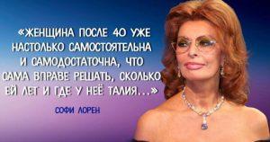 10 Великолепных цитат о женщинах