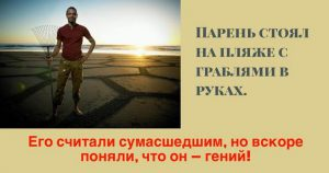 Парень стоял на пляже с граблями в руках. Его считали сумасшедшим, но вскоре поняли, что он — гений!