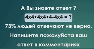 73% людей отвечают не верно. А вы знаете ответ?