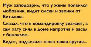 Бедный Виталик! Почему мужчине стало жалко любовника своей жены?
