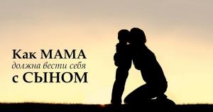 Как мама должна воспитывать сына?