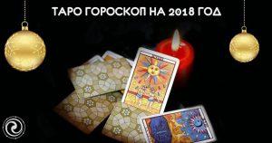 Таро гороскоп на 2018 год