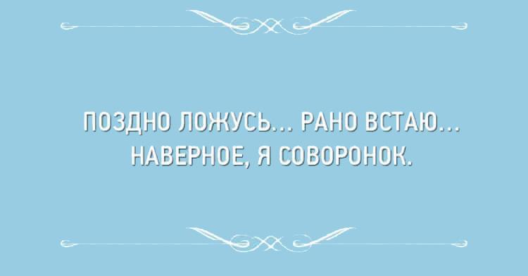 Подборка весёлых открыток, в которых можно узнать себя
