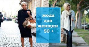Мода для женщин за 50: тенденции этого года