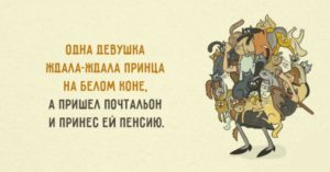 15 наполненных юмором открыток о нашей жизни