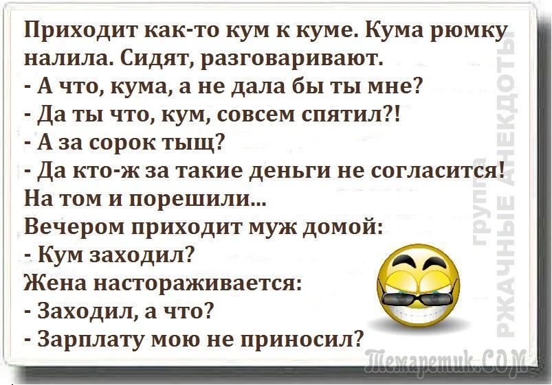 Я никогда в жизни так не смеялась)) - Page 2 of 3 - Ok'ейно