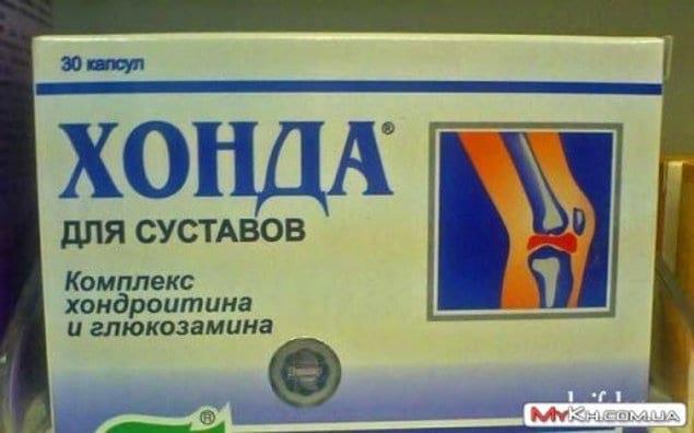 Реальные названия лекарств, от которых можно надорвать живот от смеха