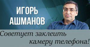 Игорь Ашманов, известный эксперт по ИТ-безопасности, советует заклеить камеру телефона