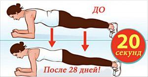 Прекрасное упражнение: потратьте всего 4 минуты в день – и скоро увидите результат!