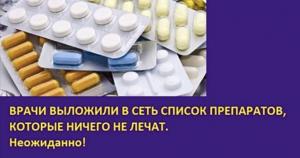 Доктора поделились списком медикаментов, которые вообще бесполезны. Для меня это стало неожиданностью!