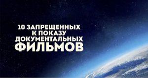 10 запрещённых к показу документальных фильмов