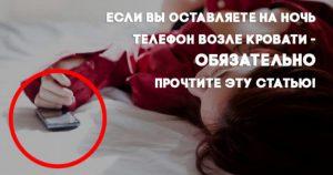 Никогда не кладите рядом с головой телефон! Это может иметь нехорошие последствия…