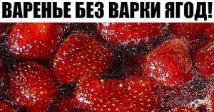 Клубничное варенье без варки ягод. Лучший рецепт!