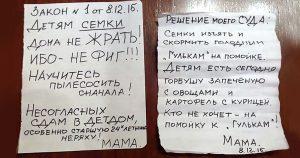 Записки от родителей (12 фото)