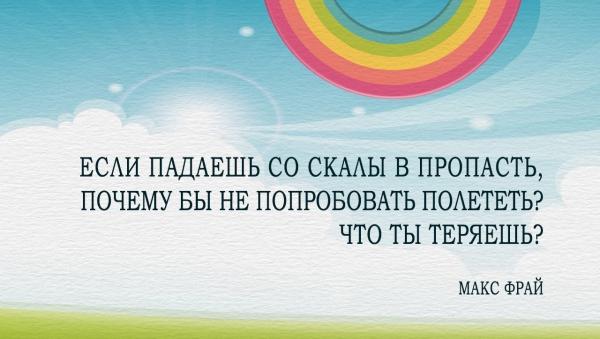 30 замечательных цитат Макса Фрая, которые научат вас ценить жизнь