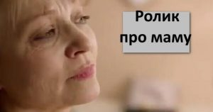 Ролик про маму: почти 10 миллионов просмотров. Плакать разрешается