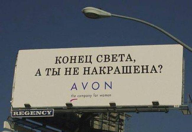 Рекламные маразмы — смех без ограничений