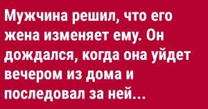 Как таксист помог узнать о измене супруги ))