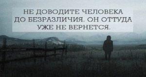Я НЕ ЛЮБИЛ ЕЁ…