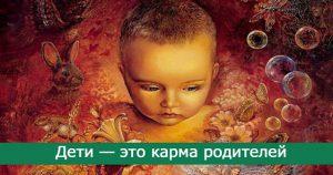 Дети – это карма родителей.Глубокая статья писателя-эзотерика Дениса Захарова