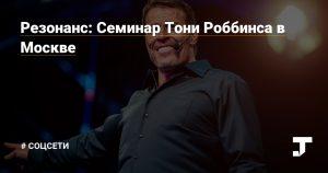 Резонанс: Семинар Тони Роббинса в Москве