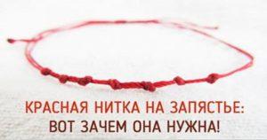 О красной нити на руке вокруг запястья