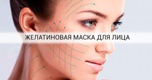 10 домашних масок, которые заменят ботокс и филлеры