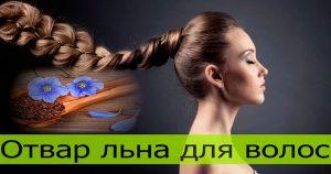 Я и не знала, что отвар из льняного семени останавливает выпадение волос, появление перхоти и восстанавливает силу и блеск