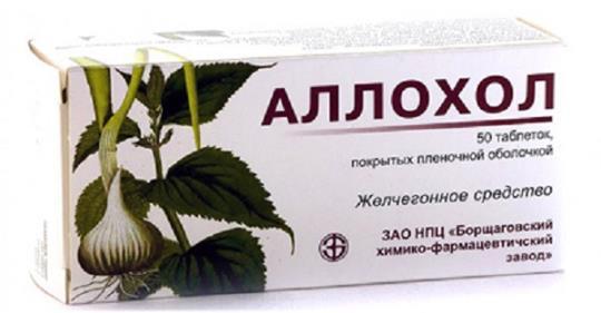 Эффективный препарат для очистки печени и коррекции фигуры! Похудение с «Аллохолом»