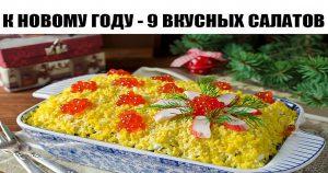 9 рецептов вкусных салатов к новому году