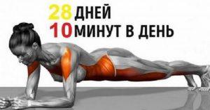 7 упражнений, которые преобразят ваше тело всего за 4 недели! Нужны лишь сила воли и 10 минут в день