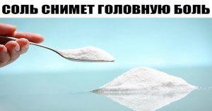 Если резко разболелась голова и терпеть не возможно — срочно готовим солевой раствор.