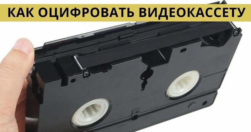 Вот как оцифровать все свои старые видеокассеты