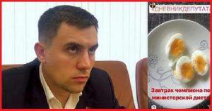 Депутат, который хотел выжить на «прожиточный минимум», за неделю похудел на 2 кг