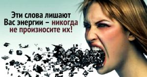 Слова, которые лишают вас энергии — старайтесь никогда их не произносить