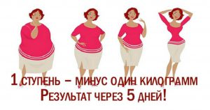 «Лестница» — эффективное избавление от лишних килограмм. 1 ступень – минус один килограмм