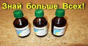 Меновазин — универсальное средство от многих болезней