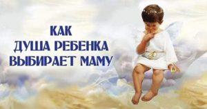 Рождение – это не случайность. Как детская душа выбирает себе родителей.