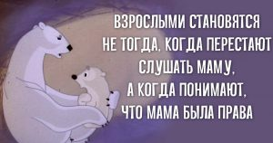 Цитаты про родителей, наполненные нежностью и любовью
