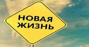 Как понять, что ваша жизнь скоро изменится: 5признаков
