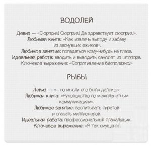 Яркие и смешные характеристики знаков Зодиака