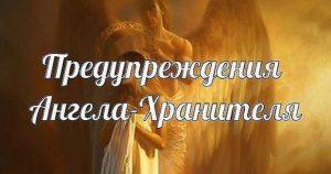 О чем нас предупреждает ангел хранитель