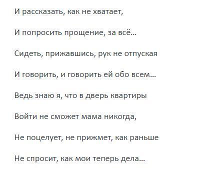 Очень красивое стихотворение про маму! Почитайте и не сможете сдержать слез!