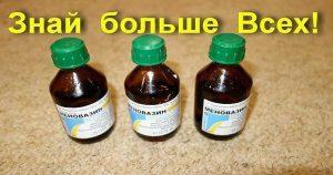 Меновазин — копеечное средство от 13 болезней